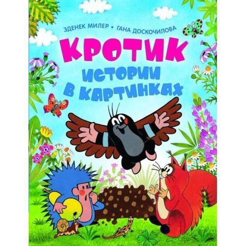 Книга Зденек Милер Кротик Истории в картинках Росмэн 978-5-353-07289-8
