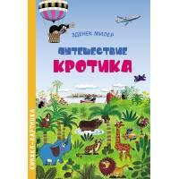 Книга Зденек Милер Путешествие Кротика. Виммельбух Росмэн 978-5-353-08199-9