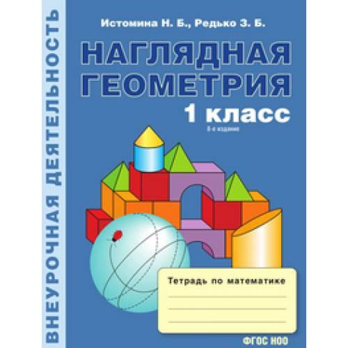 Истомина, Редько: Математика. 1 класс. Наглядная геометрия. Тетрадь. ФГОС  Линка-Пресс 978-5-904346-12-6