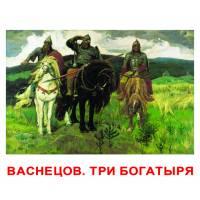 Карточки Домана большие с фактами Шедевры художников20 Вундеркинд с пелёнок 97997 ЛАМИНИРОВАННЫЕ