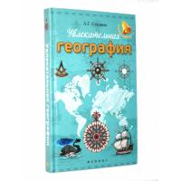 Книга Александр Стадник Увлекательная география Феникс 978-5-222-25733-3