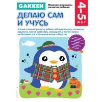 Книга Gakken. 4+ Делаю сам и учусь Эксмо 978-5-699-87150-6
