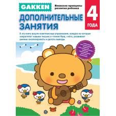 Книга Gakken. 4+ Дополнительные занятия Эксмо 978-5-699-82683-4