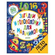 Книга Клэр Сипи Загадки и головоломки для мальчиков Клевер 978-5-906929-04-4