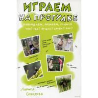 Книга Лариса Соколова Играем на прогулке. Наблюдаем, познаем, учимся 978-5-379-00647-1