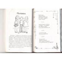 Книга Н.Майданик Первое слово дороже второго! Детский фольклор в авторской обработке: заговоры, дразнилки, частушки 978-5-379-01191-8