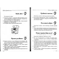 Книга Ольга Антонова Умные игры. Умные дети. Развивающие игры и упражнения для детей пяти лет 978-5-379-00507-8