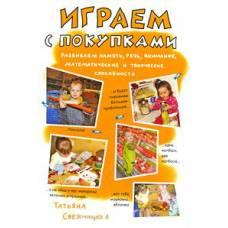 Книга Татьяна Свежинцева Играем с покупками. Развиваем память, речь, внимание, математические и творческие способности 978-5-379-00782-9
