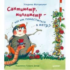 Книга Ульрике Мотшиуниг Сантиметр, миллиметр - как им поместиться в метр? Питер 978-5-496-02997-1