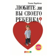 Книга Ульяна Воробьева Любите ли вы своего ребенка? 978-5-91743-027-0