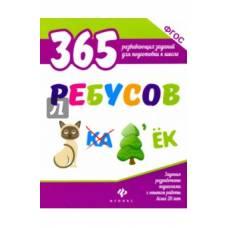 Книга Виктория Белых 365 ребусов Феникс 978-5-222-28842-9