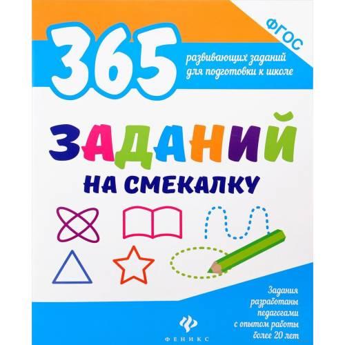 Книга Виктория Белых 365 заданий на смекалку Феникс 978-5-222-28845-0