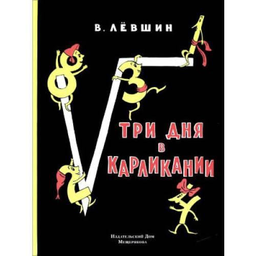 Книга Владимир Левшин Три дня в Карликании ИД Мещерякова 978-5-91045-769-4