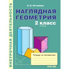 Наталия Истомина: Математика. 2 класс. Наглядная геометрия. Тетрадь. ФГОС  Линка-Пресс 978-5-9043-4611-9