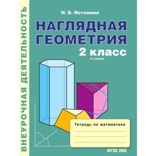 Наталия Истомина: Математика. 2 класс. Наглядная геометрия. Тетрадь. ФГОС 978-5-9043-4611-9