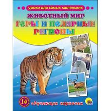 Обучающие карточки Животный мир. Горы и полярные регионы Пособие в папке Проф-Пресс 9785378255122