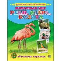 Обучающие карточки Животный мир. Реки, озера, болота Пособие в папке Проф-Пресс 9785378255177