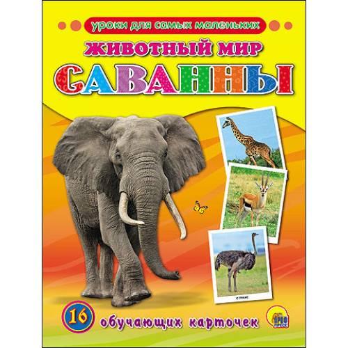 Обучающие карточки Животный мир. Саванны Пособие в папке Проф-Пресс 9785378255115
