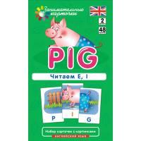 Занимательные карточки Английский Поросенок (Pig). Читаем E, I. Level 2. Айрис-пресс 9785811244850