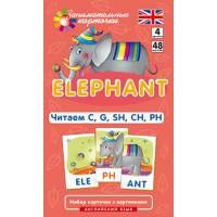 Занимательные карточки Английский Слон (Elephant). Читаем C, G, SH, CH, PH. Level 4. Айрис-пресс 9785811244874