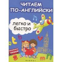 Зотов, Зотова: Читаем по-английски легко и быстро. Учебно-методическое пособие Феникс 978-5-222-21095-6