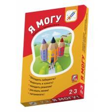 Комплект рабочих тетрадей Я могу для детей 2 -3 лет (комплект из 5 тетрадей) Я могу У-РТ-23