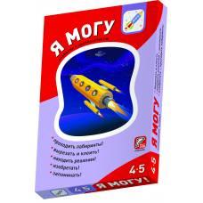 Комплект рабочих тетрадей Я могу для детей 4-5 лет (комплект из 5 тетрадей) Я могу У-РТ-45