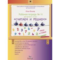 Рабочая тетрадь №10 для детей 5-6 лет Считаем и решаем Все знайки У-ЮФ-10