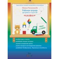 Рабочая тетрадь для детей 3-6 лет Каляка Все знайки У-ЮФ-К