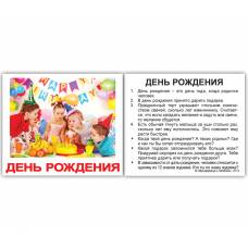 Карточки Домана МИНИ ПРАЗДНИКИ с фактами40 Вундеркинд с пелёнок 4612731631024