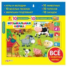 Развивающая игрушка Планшетик Музыкальная ферма Азбукварик 4680019280400