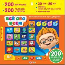 Развивающая игрушка Планшетик Всё обо всём Азбукварик 4680019281414