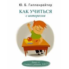 Книга Ю.Б. Гиппенрейтер Как учиться с интересом АСТ 978-5-17-082635-3