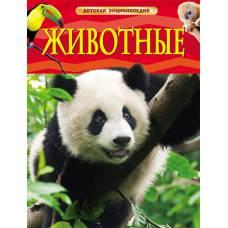 Книга Смит М. Животные Детская энциклопедия Росмэн 978-5-353-05838-0