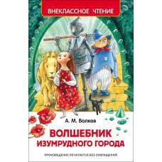 Книга Волков А.М. Волшебник Изумрудного города Внеклассное чтение Росмэн 978-5-353-07281-2