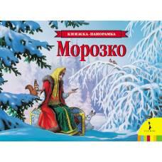 Книжка-панорамка Афанасьев А. Н. Морозко Росмэн 978-5-353-07606-3