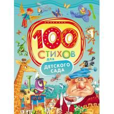 Книга 100 стихов для детского сада Росмэн 978-5-353-07690-2