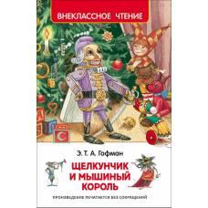 Книга Гофман Э.Т.А. Щелкунчик и мышиный король Внеклассное чтение Росмэн 978-5-353-07883-8