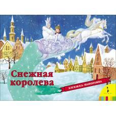 Книжка-панорамка Андерсен Снежная королева Росмэн 978-5-353-07964-4