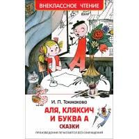 Книга Токмакова И. Аля, Кляксич и буква А Внеклассное чтение Росмэн 978-5-353-08303-0