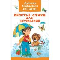Книга Простые стихи для заучивания Детская библиотека Росмэн 978-5-353-08326-9