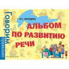 Альбом по развитию речи Володина В.С. Говорим правильно 978-5-353-08394-8