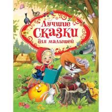 Книга Лучшие сказки для малышей Росмэн 978-5-353-08825-7