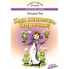 Книга Рик Татьяна Как живёшь, Наречие? Занимательный учебник ВАКО 978-5-408-03011-8