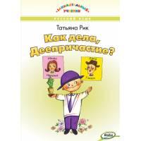Книга Рик Татьяна Как дела, Деепричастие? Занимательный учебник ВАКО 978-5-408-03991-3