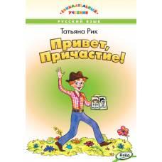 Книга Рик Татьяна Привет, Причастие! Занимательный учебник ВАКО 978-5-408-04224-1