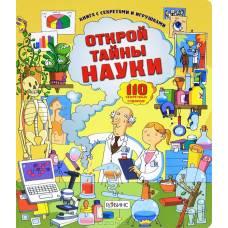 Книга с секретами Открой тайны науки Робинс 978-5-4366-0142-7