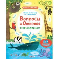 Книга с секретами Вопросы и ответы о животных Робинс 978-5-4366-0256-1