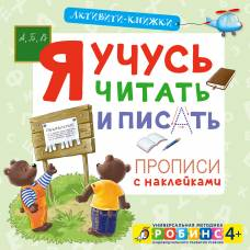 Книжка с наклейками Я учусь читать и писать Активити-книжки Робинс 978-5-4366-0295-0
