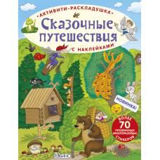 Книжка-игра с наклейками Сказочные путешествия Робинс 978-5-4366-0337-7